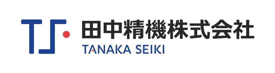 田中精機株式会社ロゴ