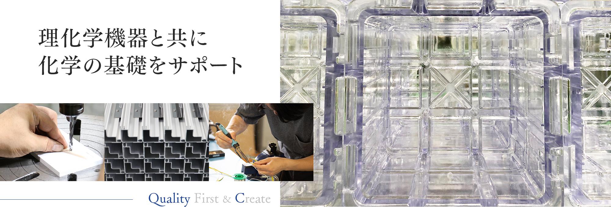 理化学機器と共に化学の基礎をサポート